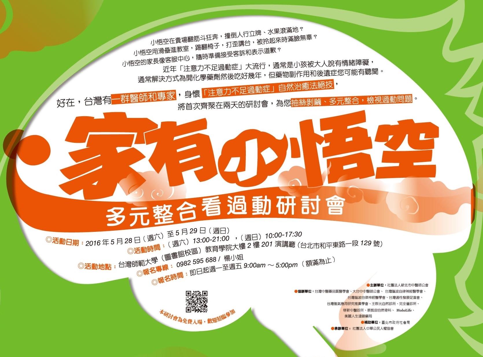 亞洲不應使用西方精神科對於注意力不足過動症(ADHD)的診斷,及興奮劑處方的治療