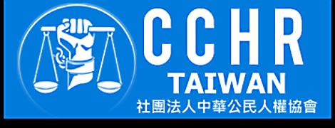 公民人權協會 CCHR Taiwan