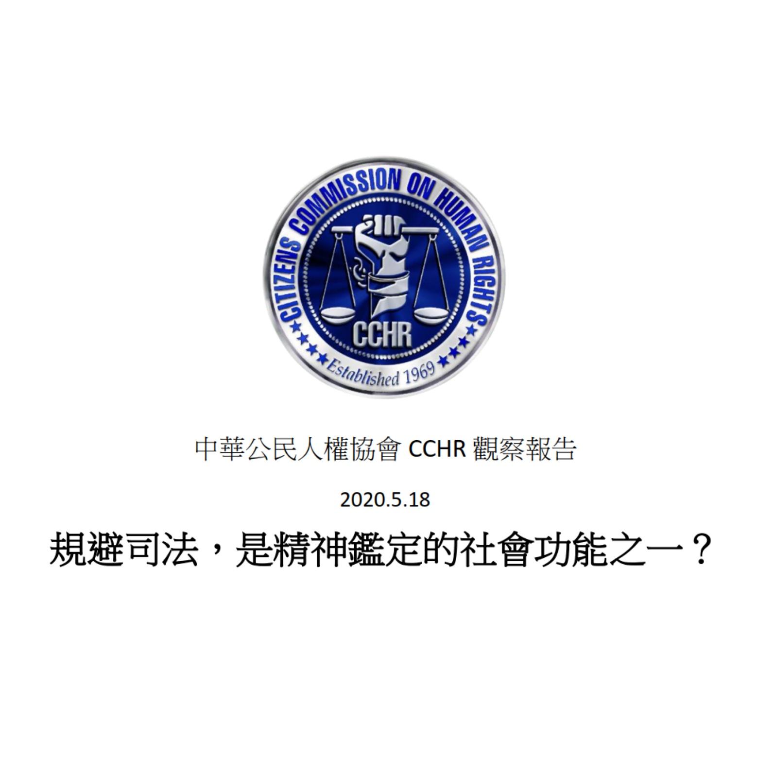 台灣規避司法研究報告:規避司法,是精神鑑定的社會功能之一?